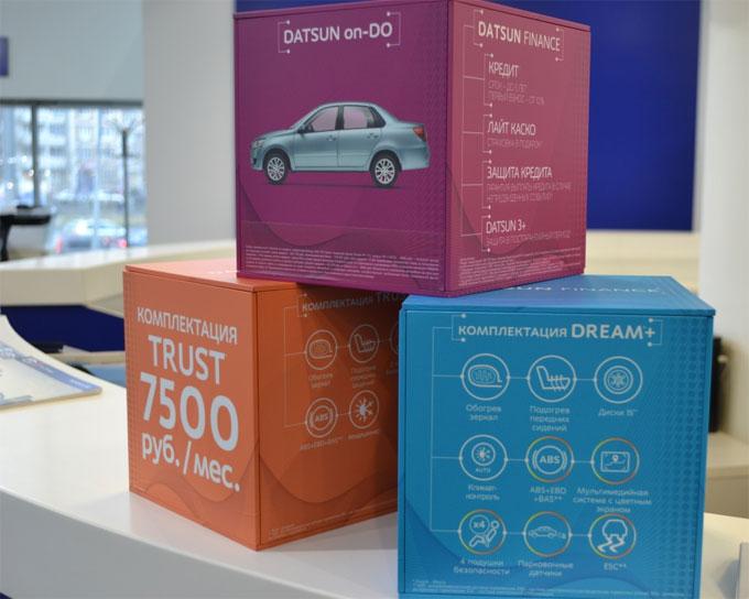 Специальное предложение на КАСКО и кредит Datsun