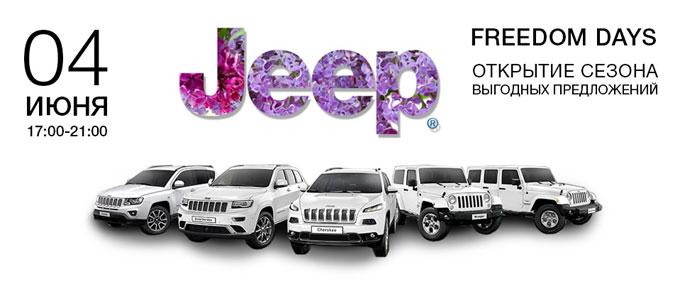 Jeep - летний сезон выгодных предложений в Авто САМИТ