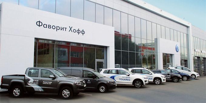 Официальный дилер Фольксваген в Москве - VW Фаворит Хофф
